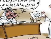 كاريكاتير صحيفة سعودية.. التحايل على القوانين من قبل بعض الموظفين