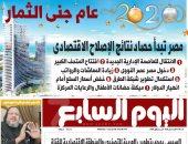 اليوم السابع: 2020 عام جنى الثمار.. مصر تبدأ حصاد نتائج الإصلاح الاقتصادى