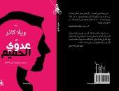 """رواية """"عدوى الحميم"""" تراجيديا الآلهة والصراع.. عن دار منشورات المتوسط"""