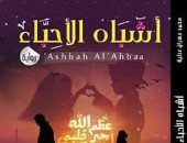 """صدر حديثا.. رواية """"أشباه الأحباء"""" لـ محمد عطية عن دار الزيات"""