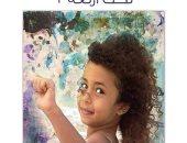 افتتاح معرض الطفلة روان جاسر فى قاعة صلاح طاهر غداً