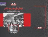 """صدر حديثا.. الطبعة الثالثة من كتاب """"شهادتى على عصر عبد الناصر"""" لـ صلاح منتصر"""