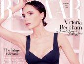 صور.. فيكتوريا بيكهام تتصدر غلاف Harper's Bazaar وتكشف: لا أشعر أننى جميلة