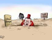 أردوغان يحفر قبره بيده داخل ليبيا فى كاريكاتير اليوم السابع