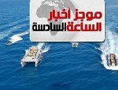 موجز أخبار 6 مساءً.. القوات البحرية تنفذ عملية تدريبية برمائية فى البحر المتوسط