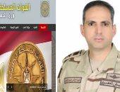 القوات المسلحة تعلن عن إجراءات تسجيل الشركات الراغبة فى التعاون مع الجيش