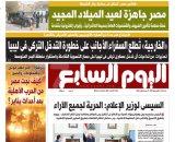 اليوم السابع: الخارجية تطلع السفراء الأجانب على خطورة التدخل التركى بليبيا