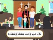 فيديو.. دار الافتاء تهنئ المسيحيين بأعياد الميلاد: كل عام وأنتم بهناء وسعادة