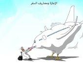 """كاريكاتير صحيفة سعودية.. السفر يلتهم المرتبات خلال """"الإجازة """""""