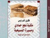"""تستحق المتابعة... مناقشة كتاب """"مكتبة نجع حمادى ومسيرة المسيحية"""".. 16 يناير"""