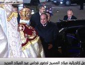 """بالكلمات.. تعرف لحن """" ملك السلام أعطنا سلامك """" فى كاتدرائية ميلاد المسيح"""