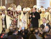 الفيديو الكامل لكلمة الرئيس السيسي في قداس عيد الميلاد بكاتدرائية المسيح