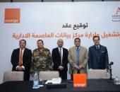 """العاصمة الإدارية تختار """"اورنچ مصر"""" لإنشاء مركز البيانات ومنصات الحوسبة السحابية"""