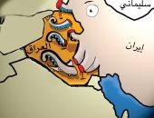 كاريكاتير صحيفة سعودية.. إيران تسعى لدمار العراق بعد مقتل سليمانى