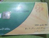 قارئة تشكو توقف بطاقة التموين الخاصة بها فى الإسكندرية