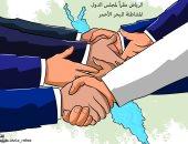 كاريكاتير صحيفة سعودية.. الرياض مقرا لمجلس الدول المشاطئة للبحر الأحمر