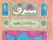 """رواية """"شرف"""" لـ صنع الله إبراهيم.. """"الحق وحده لا يكفى"""""""