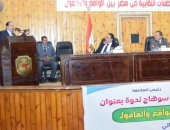 رئيس اتحاد عمال مصر ضيف جامعة سوهاج بالمؤتمر الأول للمنظمات النقابية