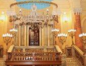 الانتهاء من ترميم المعبد اليهودى بالكامل لأول مرة منذ إنشائه.. اتكلف كام
