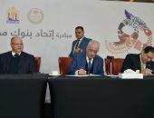 """""""اتحاد بنوك مصر  """" يوقع بروتوكول تعاون لإنشاء """"مدرسة هويتنا"""""""