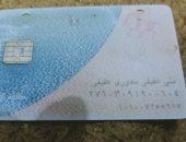 سيبها علينا.. شكوى من حذف فرد من البطاقة التموينية دون سبب