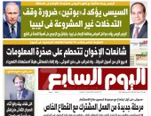اليوم السابع: السيسى يؤكد لـ«بوتين» ضرورة وقف التدخلات غير المشروعة فى ليبيا