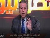 توفيق عكاشة: ما يحدث بين إيران وأمريكا مقدمات للحرب العالمية الثالثة