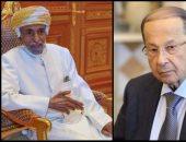 عون: السلطان قابوس كان داعما للبنان فى مراحله الصعبة