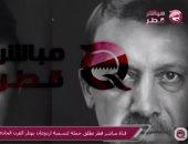 قناة مباشر قطر تطلق حملة لتسمية أردوغان بـ هتلر القرن الحادى والعشرين
