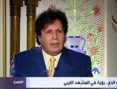 قذاف الدم: السراج لا يملك من أمره شيئا والحرب الليبية وحدت الشعب خلف الجيش