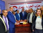 حزب الحرية المصرى يفتتح مقرًا جديدًا بقنا
