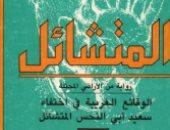 الإبداع الأول.. إميل حبيبى يتناول حياة فلسطينيى 48 في سداسية الأيام الستة
