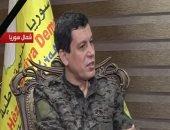 """مظلوم عبدى: التحقيقات مع """"الدواعش"""" اثبتت وجود تنسيق بين قياداتهم وتركيا"""
