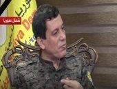 قائد قوات سوريا الديمقراطية: موقف مصر ضد الغزو التركى مُشرف