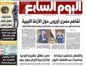 اليوم السابع: تفاهم مصرى أوروبى حول الأزمة الليبية