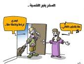 كاريكاتير صحيفة سعودية.. السفر يغير النفسية