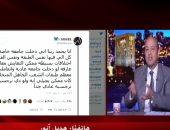 شاهد تعليق صاحبة تغريدة الجامعة الخاصة.. وعمرو أديب ينصحها بحذفها