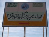 صور.. التجهيزات النهائية من غرفة التحكم لإطلاق خط الربط الكهربائى مع السودان