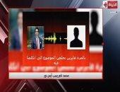 """""""الحياة اليوم"""" يعرض تسريب للإرهابى محمد ناصر يسب أيمن نور"""