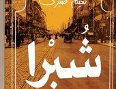 """""""شبرا"""" رواية جديدة لـ نعيم صبرى عن دار الشروق فى معرض الكتاب"""