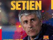 تعرف على برنامج تقديم كيكي سيتين مدرب برشلونة الجديد