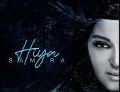 """سميرة سعيد تعلن موعد طرح أغنيتها الجديدة """"هى"""" .. اعرف التفاصيل"""