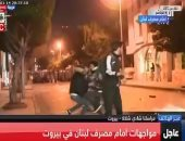 مواجهات بين متظاهرين وقوات الأمن اللبنانية أمام مصرف لبنان فى بيروت