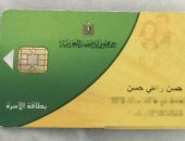 قارئ يشكو من وقف بطاقته التموينية فى القاهرة دون سبب