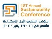 غداً.. الأقصر تشهد انطلاق مؤتمر الأورمان الأول للتنمية المستدامة حتى 19 يناير