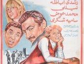 كيف قدمت السينما المصرية شخصية بات مان منذ نصف قرن.. اعرف الحكاية