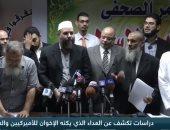 شاهد.. مكاتب الإخوان فى العالم دكاكين سياسية لتلميع الدشم العسكرية