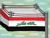 كاريكاتير صحيفة إماراتية.. العراق حلبة مصارعة بسبب الصراعات على أرضه
