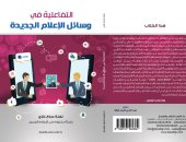 """كتاب جديد يؤكد: """"اليوم السابع"""" طور مفاهيم الصحافة بـ إنتاج الفيديو"""