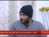 داعشى مصرى: الإعلام العالمى له دور كبير فى انضمامى للتنظيم الإرهابى.. فيديو